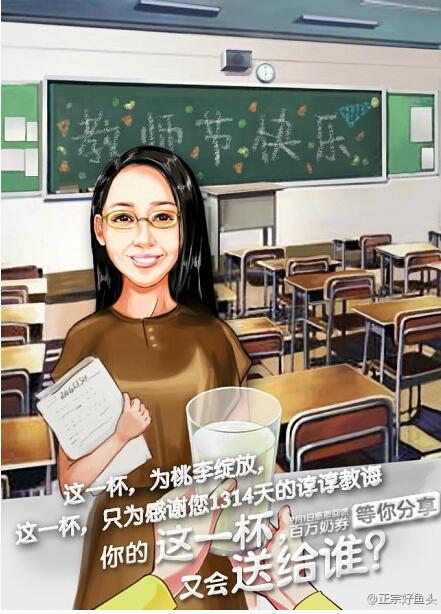 中秋遇上教师节