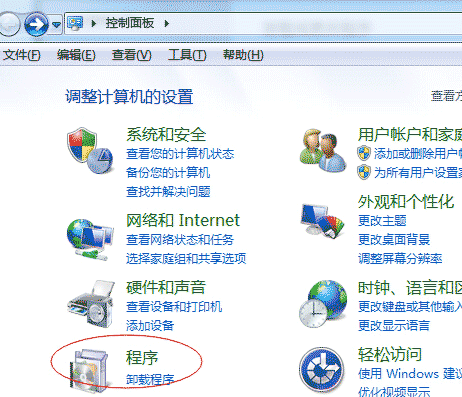 windows7控制面板