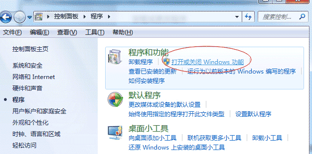 windows7程序