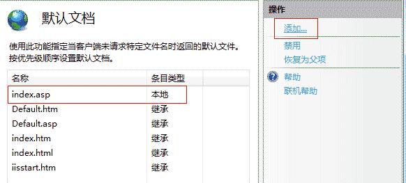 添加默认文档