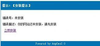 aspcms程序安装使用详细教程