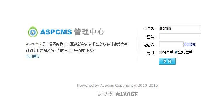 aspcms后台登录