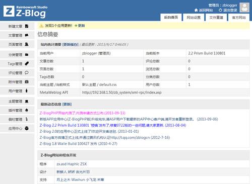 zblog博客后台界面