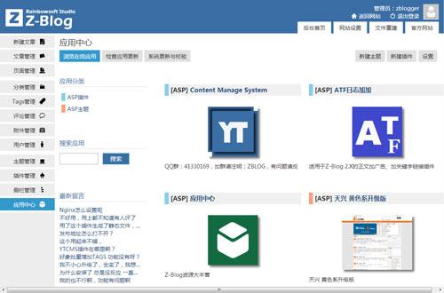 zblog应用中心