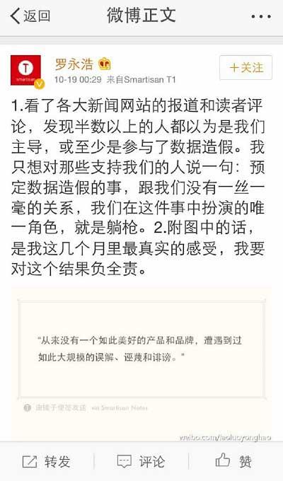 罗永浩否认天猫造假微博截图