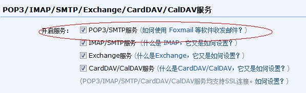 开启POP3/SMTP服务