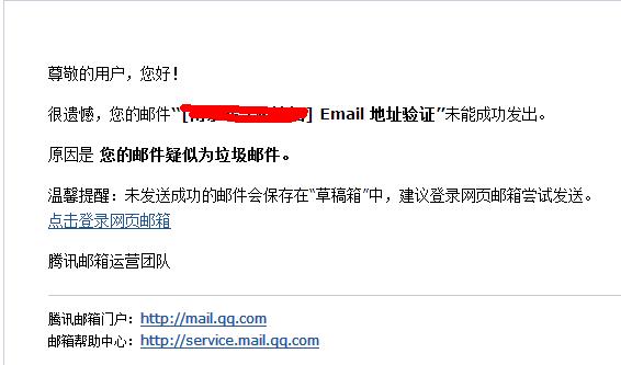 被邮箱判定为垃圾邮件