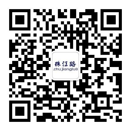 南京珠江路论坛微信公众号