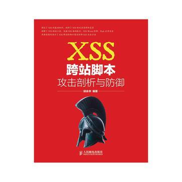 xss跨站脚本攻击