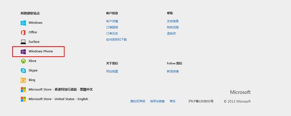 微软官网首页WindowsPhone