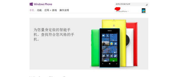 诺基亚Windows Phone