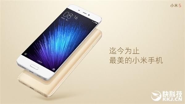 小米5手机