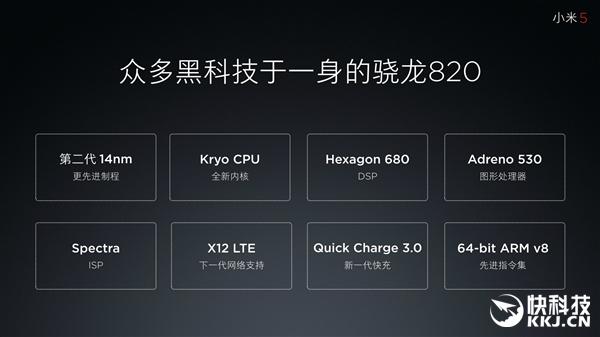 骁龙820处理器