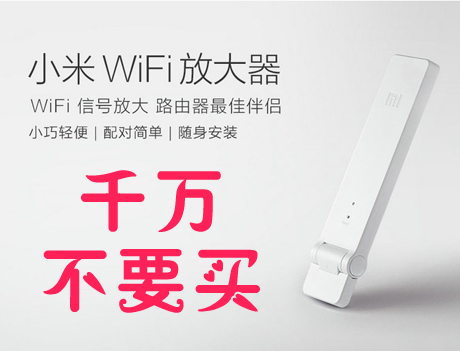 不要买小米wifi放大器