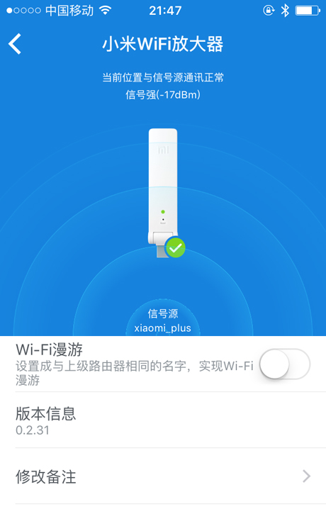 小米wifi放大器匹配成功