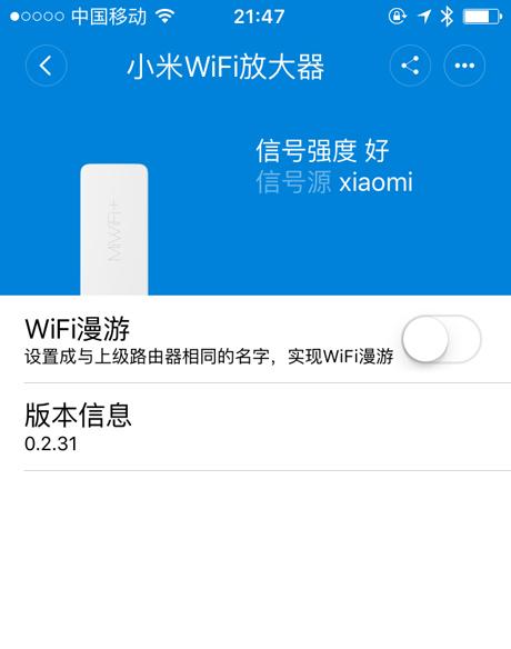 小米wifi放大器漫游功能